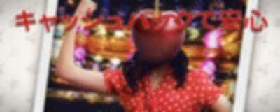 チェリーカジノのキャッシュバック画像