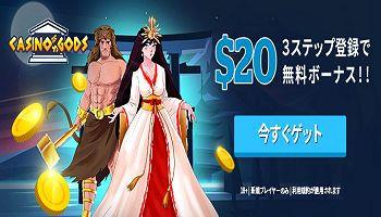 casinogods_$20_bonus_350_200.jpg