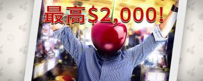 チェリーカジノのボーナス画像