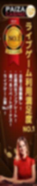 riyoumanzoku_No.1_120-600.jpg