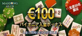 mahjongclub_paionia100_270_118.jpg