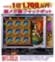 Wild Jangle Casino(ワイルドジャングルカジノ)ジャックポット画像