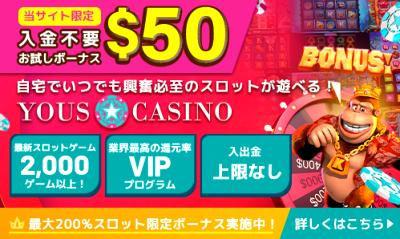youscasino-$50_400_239.jpg