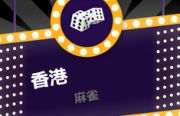 mahjongclub_180_hongkong.jpg