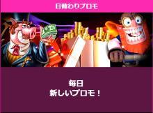 Lucky niki(ラッキーニッキー)のプロモーション2