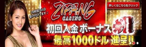 ジパングカジノの詳細はここ!