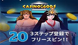 casinogods_freespin20_260_150.jpg
