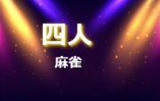 mahjongclub_180_4nin.jpg