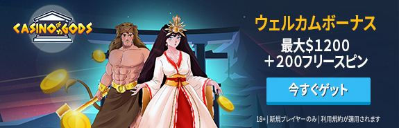 casino_gods_575_185.jpg