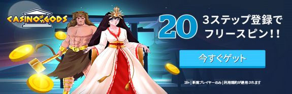 casinogods_freespin20_575_185.jpg