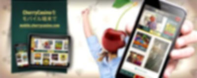 チェリーカジノのスマホとタブレット画像
