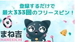 manekichi_250_140.jpg
