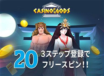casinogods_freespin20_350_255.jpg
