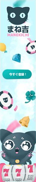 manekichi_120_600-1.jpg