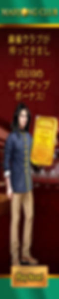 mahjongclub_120_600-2.jpg