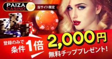 shinki_2000en-1bai-no2.jpg