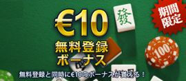 mahjongclub_tsuujo_muryou10_270_118.jpg