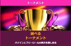Lucky niki(ラッキーニッキー)のトーナメント