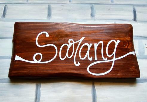 Vintage Wooden Nameboard
