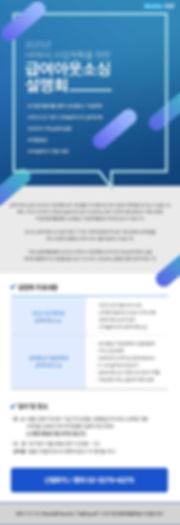 2020 사업계획 급여아웃소싱-설명회.jpg