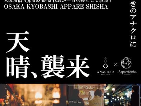 札幌シーシャ × 大阪シーシャ