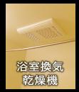 浴室乾燥.png