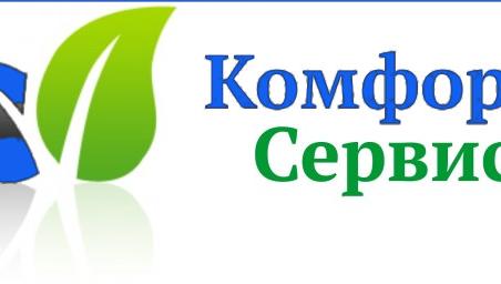 Компания Сomfort-servis предлагает услуги по дезинсекция, дезинфекция, дератизация.