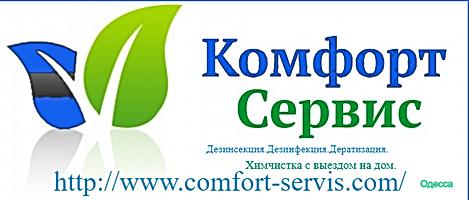 Компания Comfort-Servis предлагает услуги в городе Одессе. Химчистка с выездом на дом по чистке мягкой мебели, диванов, кресел, ковров, матрасов и т.д. Дезинсекция. Дезинфекция.Дератизация. Уничтожение тараканов, клопов, блох и других  насекомых.