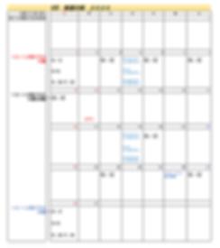 '20年08月教室日程コピ.png
