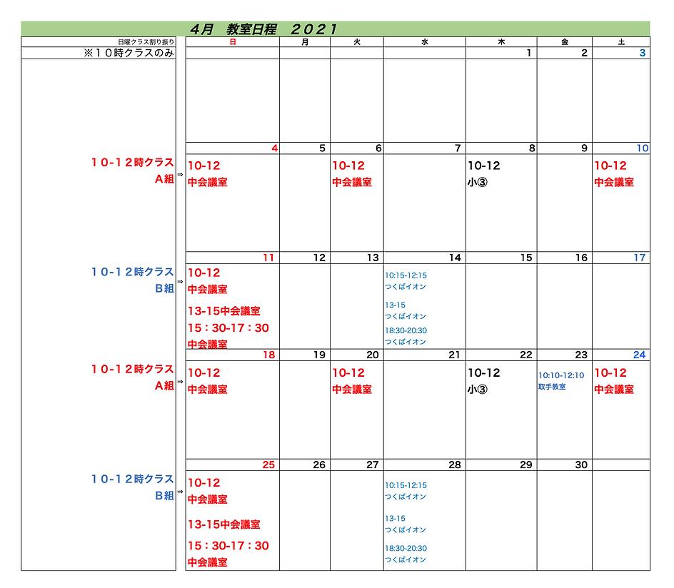 '21年04月教室日程コピー.png