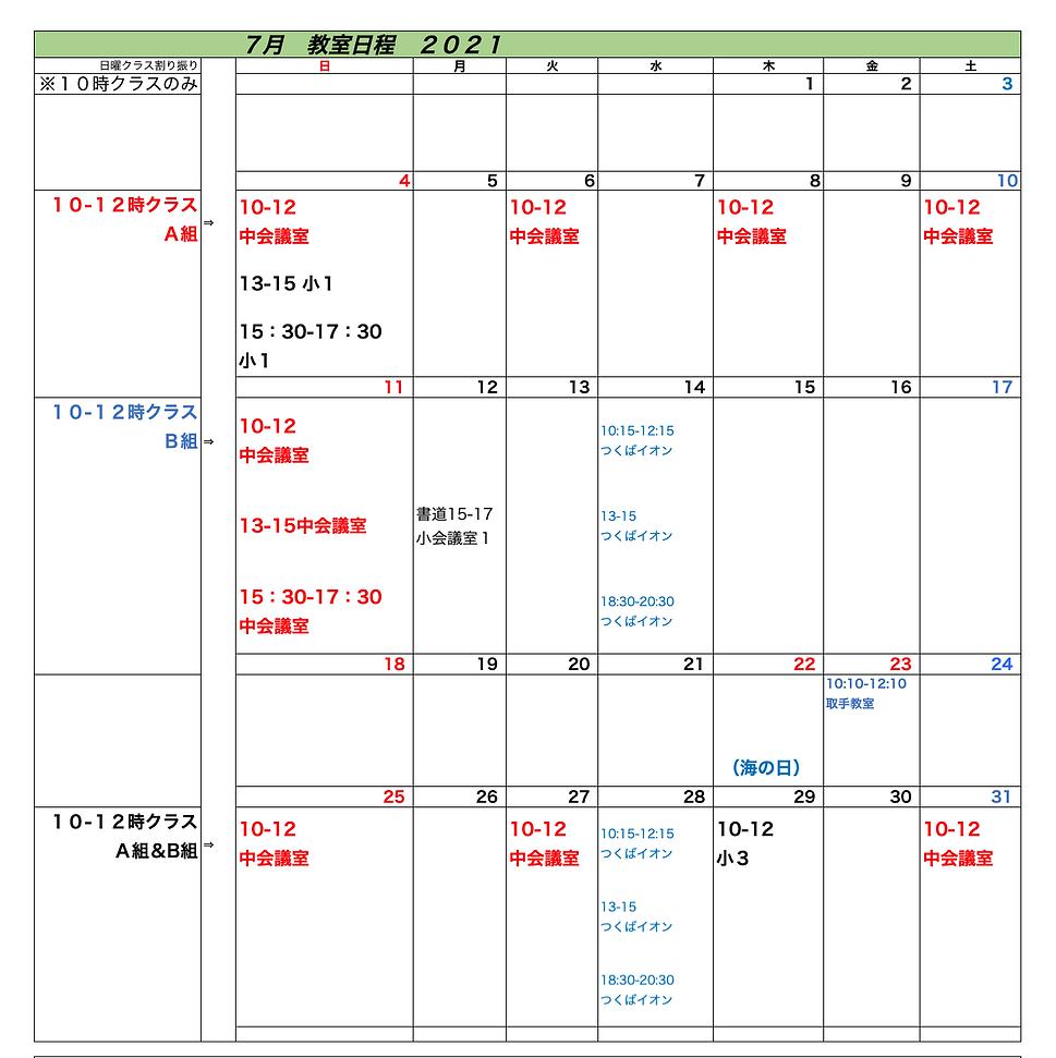 '21年07月教室日程コピー.png
