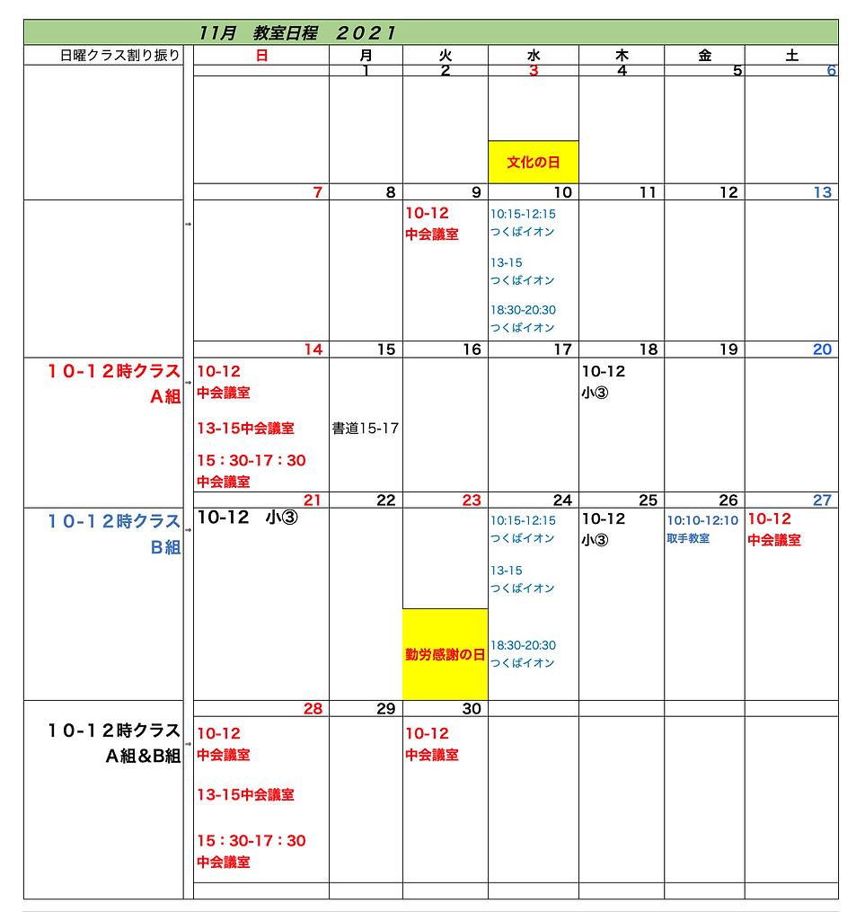 '21年11月教室日程コピー.png