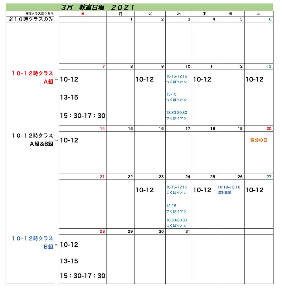 '21年03月教室日程コピー.png