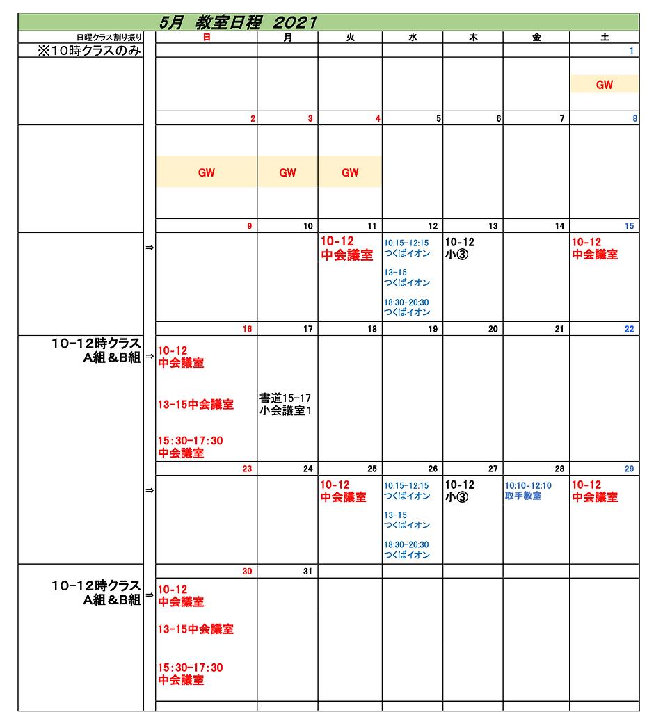 '21年05月教室日程のコピー.png