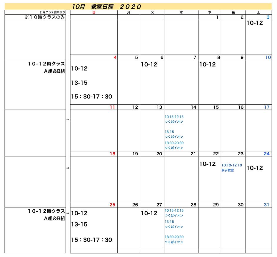 20年10月教室日程コピー.png