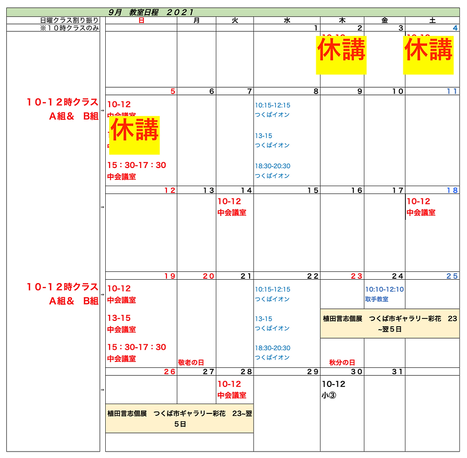 '21年09月教室日程コピー.png
