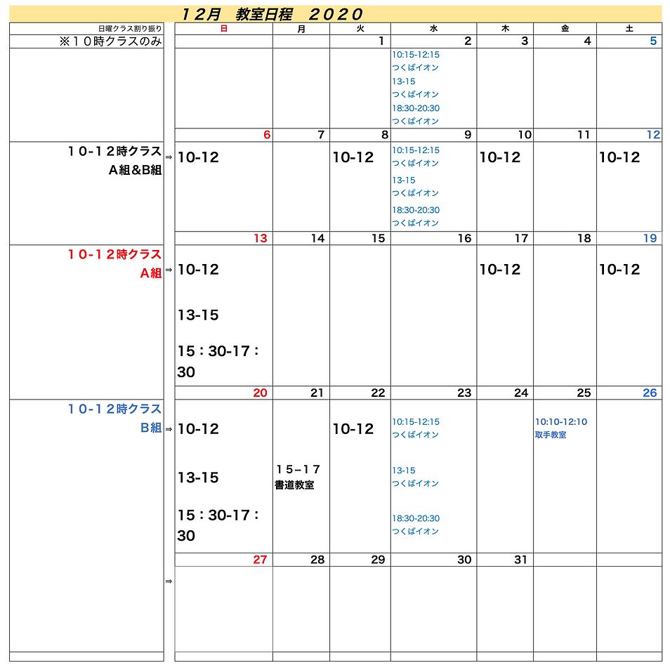 '20年12月教室日程コピー.png