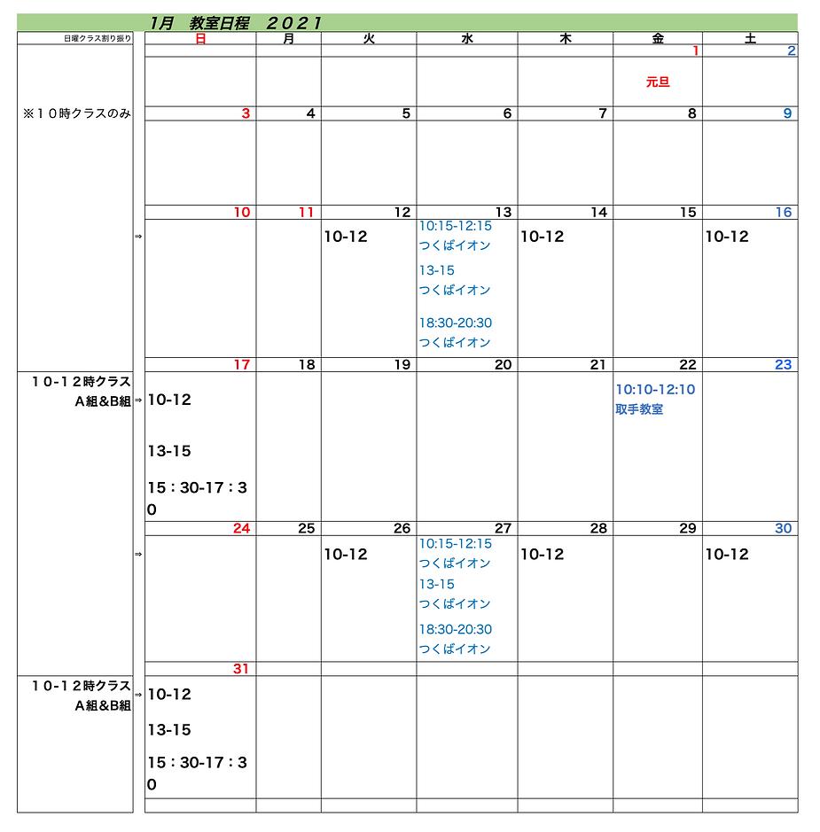 '21年01月教室日程コピー.png