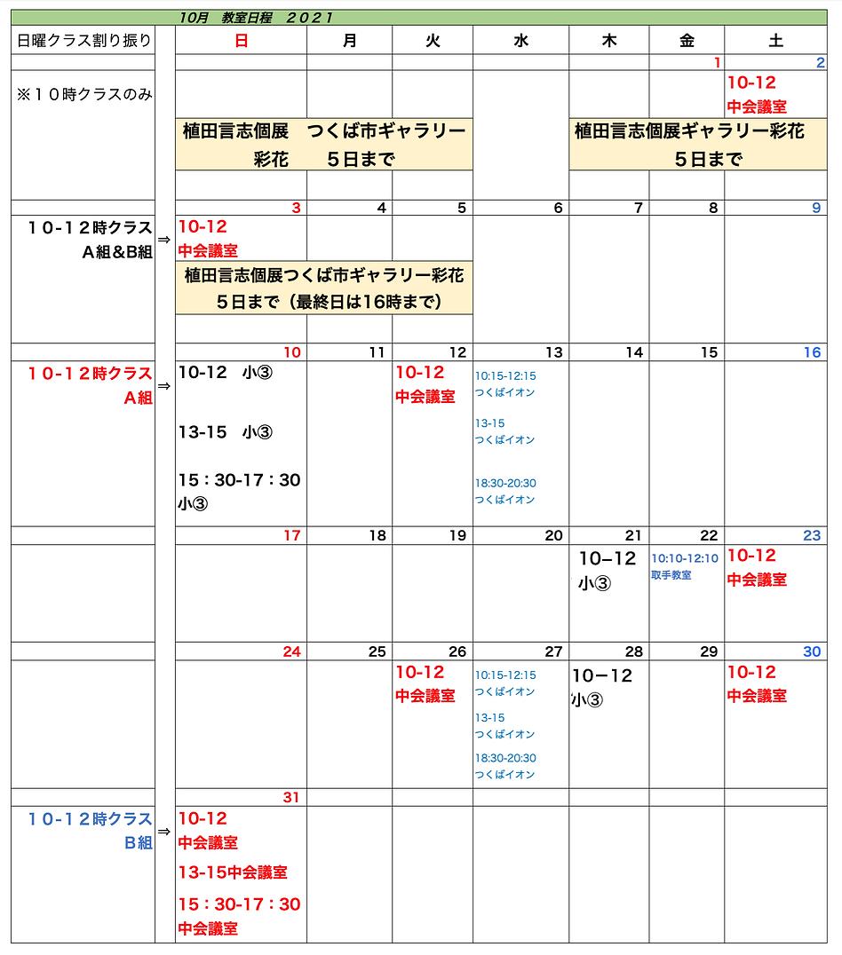 '21年10月教室日程コピー.png