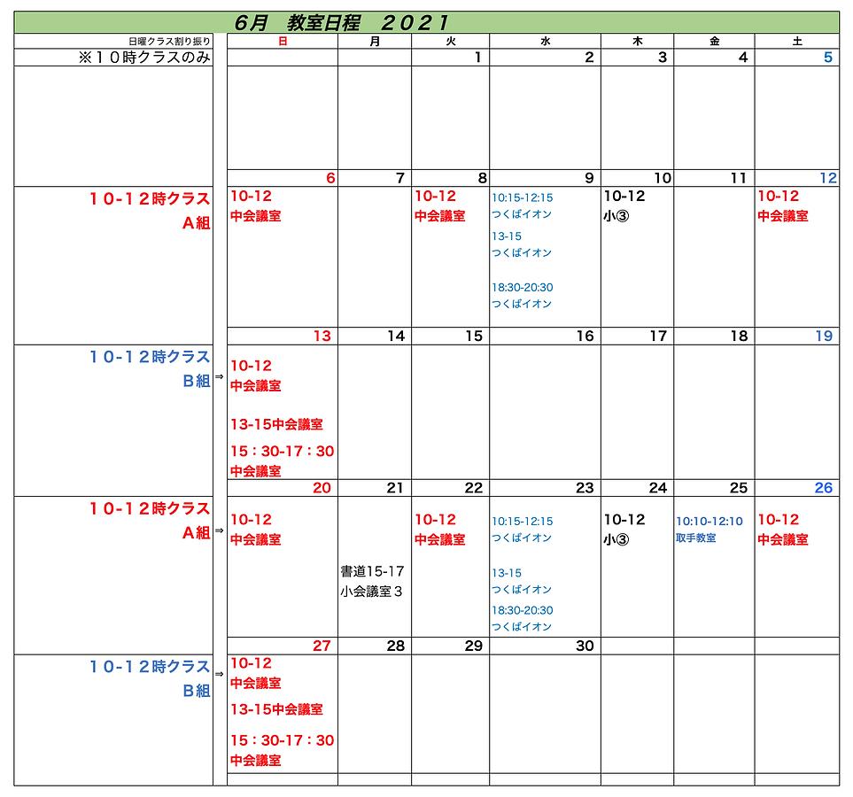 '21年06月教室日程のコピー.png