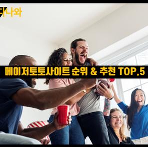 메이저토토사이트 순위 & 추천 TOP5