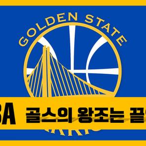 NBA 골스왕조는 끝난 것인가?