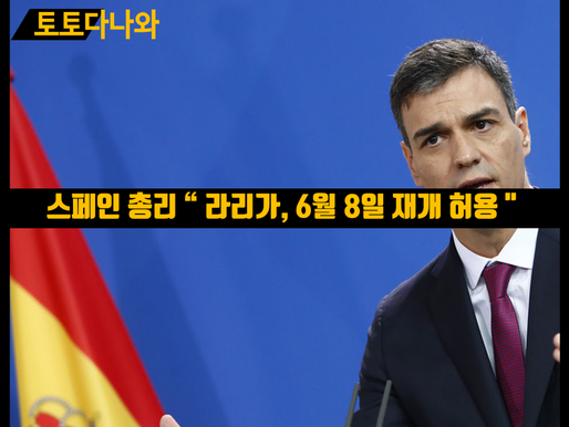 """스페인 총리 안전보장 조건 """"라리가, 6월 8일 재개 허용"""""""