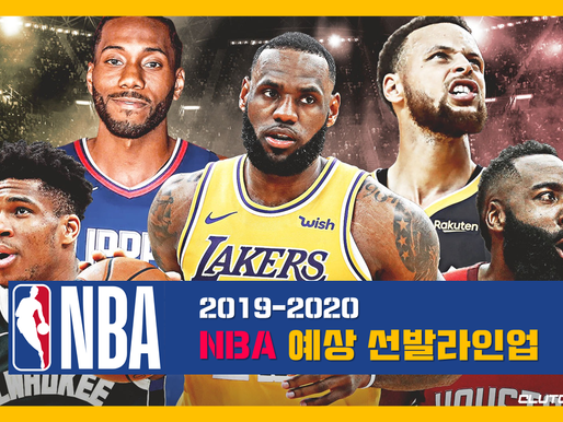 2019 NBA 팀별 예상 선발 라인업