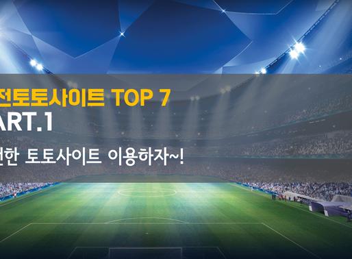 안전 토토사이트 TOP 7 - Part.1 먹튀X 자금력 5억이상!