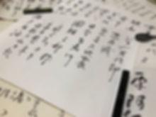 手書きの作品構想.jpeg