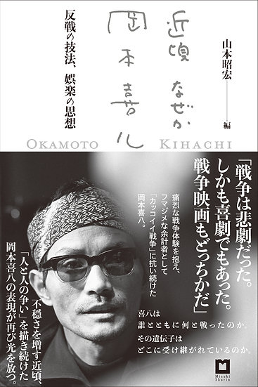 近頃なぜか岡本喜八――反戦の技法、娯楽の思想