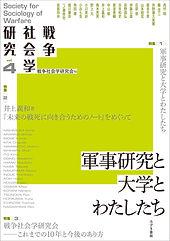 戦社研4.jpg