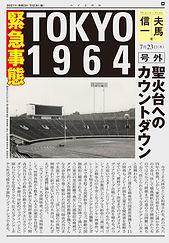 緊急事態TOKYO1964_カバー1_0524_2-1.jpg