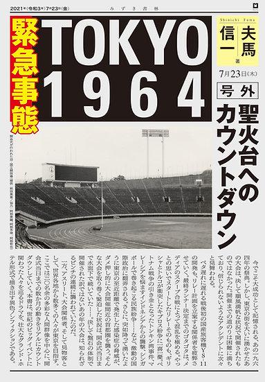 緊急事態 TOKYO 1964―聖火台へのカウントダウン